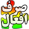 نرم افزار اندروید صرف افعال عربی